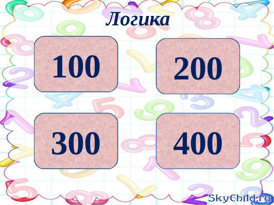 200 400 300 100 Логика