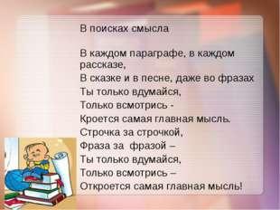 В поисках смысла В каждом параграфе, в каждом рассказе, В сказке и в песне, д
