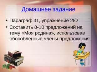 Домашнее задание Параграф 31, упражнение 282 Составить 8-10 предложений на те