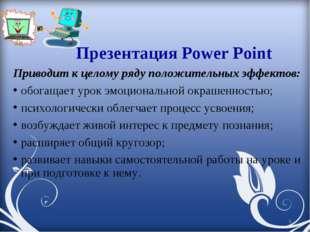 Презентация Power Point Приводит к целому ряду положительных эффектов: обога