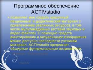 Программное обеспечение ACTIVstudio позволяет мне создать красочный лекционны