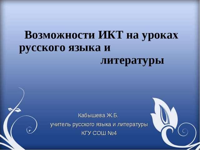 Возможности ИКТ на уроках русского языка и литературы Кабышева Ж.Б. учитель р...
