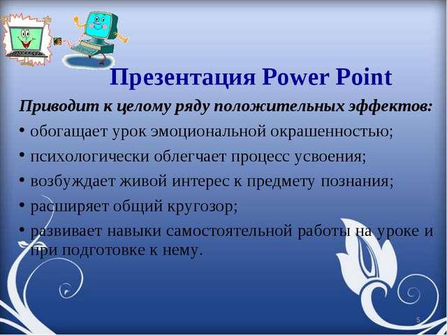 Презентация Power Point Приводит к целому ряду положительных эффектов: обога...