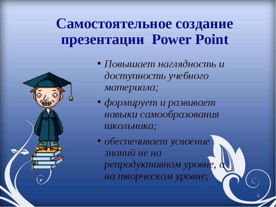 Самостоятельное создание презентации Power Point Повышает наглядность и досту...