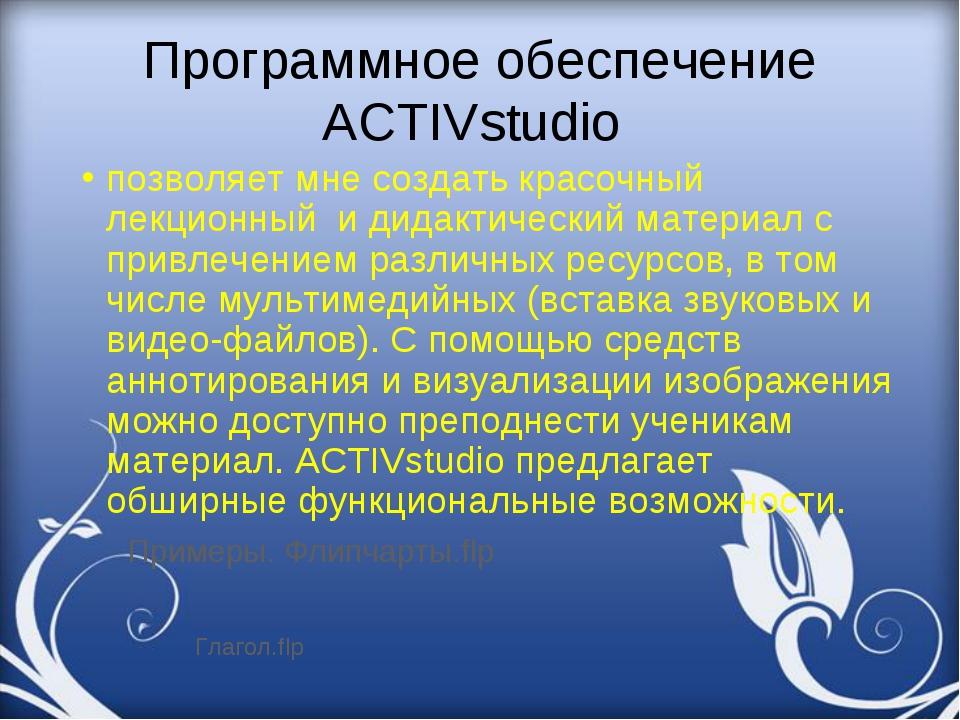 Программное обеспечение ACTIVstudio позволяет мне создать красочный лекционны...