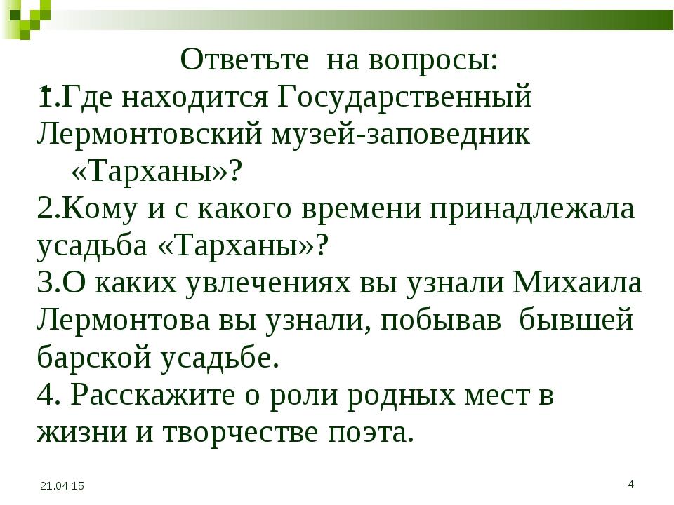 * * - Ответьте на вопросы: Где находится Государственный Лермонтовский музей-...