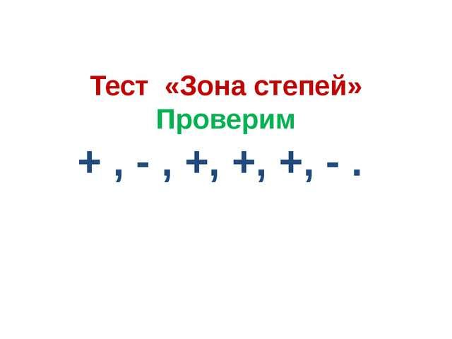 Тест «Зона степей» Проверим + , - , +, +, +, - .