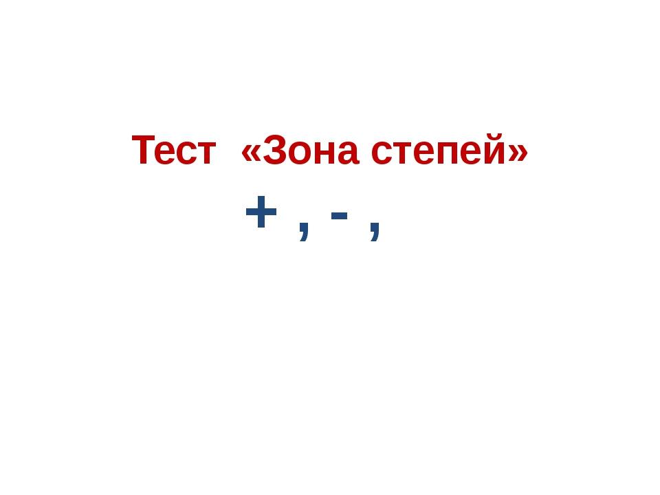 Тест «Зона степей» + , - ,