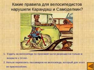 Какие правила для велосипедистов нарушили Карандаш и Самоделкин? Ездить на ве