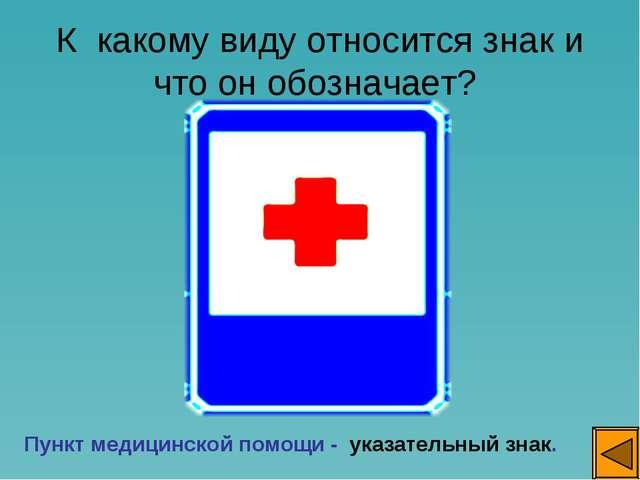 К какому виду относится знак и что он обозначает? Пункт медицинской помощи -...