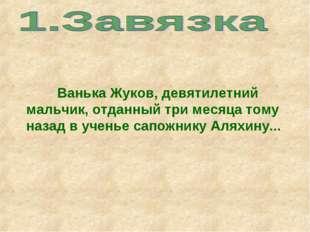 Ванька Жуков, девятилетний мальчик, отданный три месяца тому назад в учень