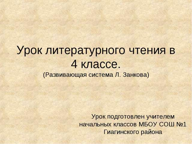 Урок литературного чтения в 4 классе. (Развивающая система Л. Занкова) Урок п...