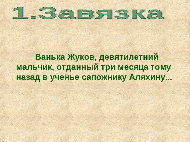 Ванька Жуков, девятилетний мальчик, отданный три месяца тому назад в учень...