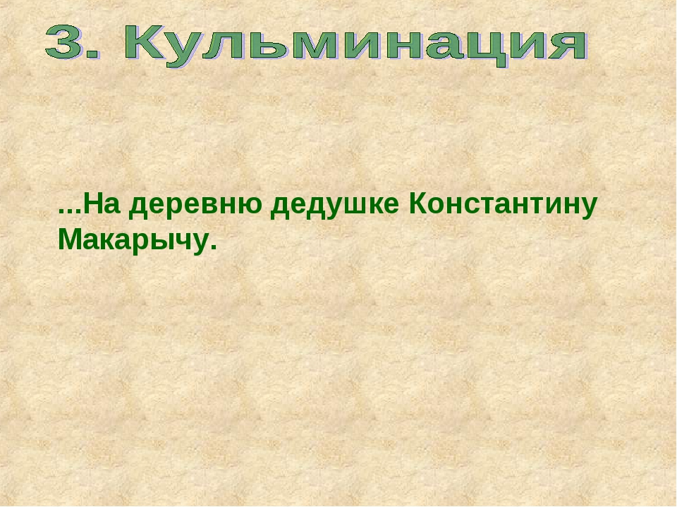 ...На деревню дедушке Константину Макарычу.