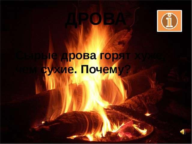 ДРОВА Сырые дрова горят хуже, чем сухие. Почему? Коваленко И.А. учитель физик...