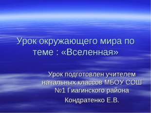 Урок окружающего мира по теме : «Вселенная» Урок подготовлен учителем начальн