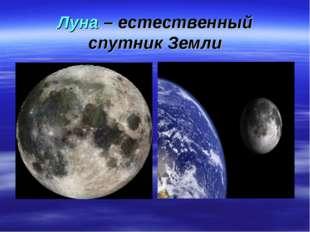 Луна – естественный спутник Земли