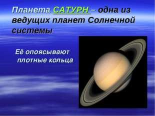 Планета САТУРН – одна из ведущих планет Солнечной системы Её опоясывают плотн