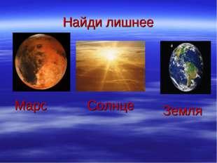 Найди лишнее Марс Солнце Земля