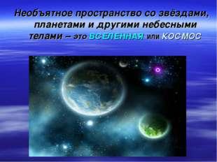 Необъятное пространство со звёздами, планетами и другими небесными телами – э