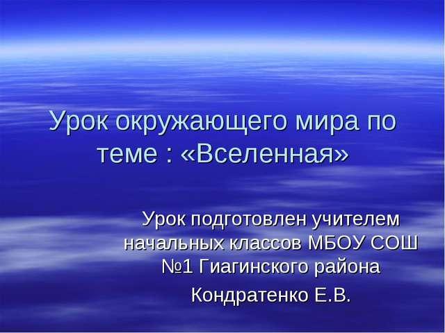 Урок окружающего мира по теме : «Вселенная» Урок подготовлен учителем начальн...