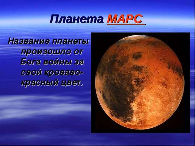 Планета МАРС Название планеты произошло от Бога войны за свой кроваво-красный...