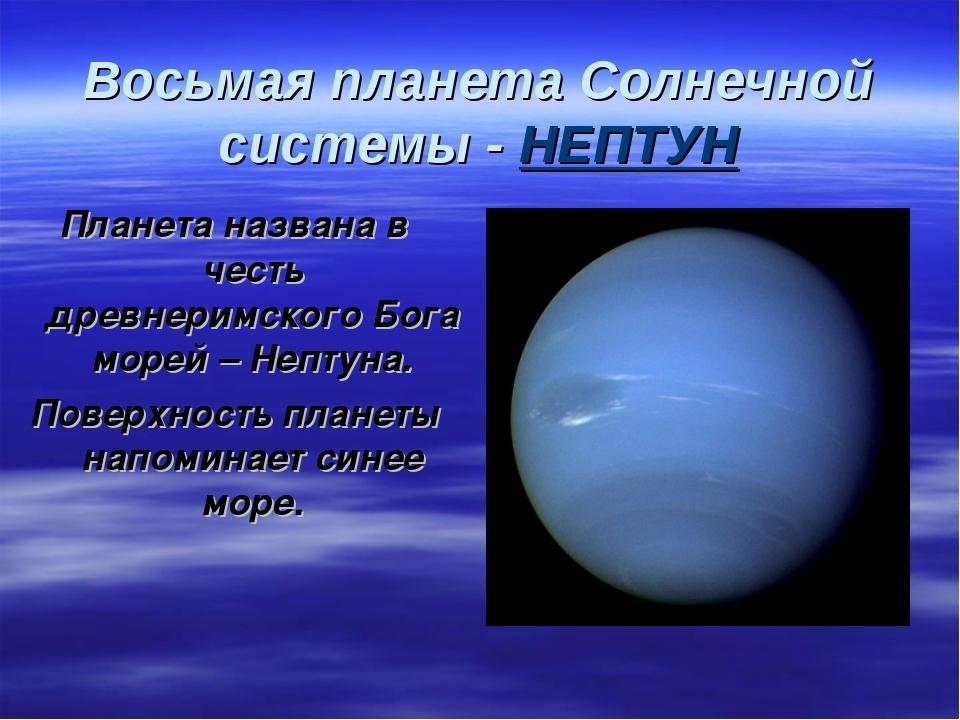 Планета названа в честь древнеримского Бога морей – Нептуна. Поверхность план...