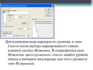 Для изменения вида маркеров по уровням, в окне Список после выбора маркирован