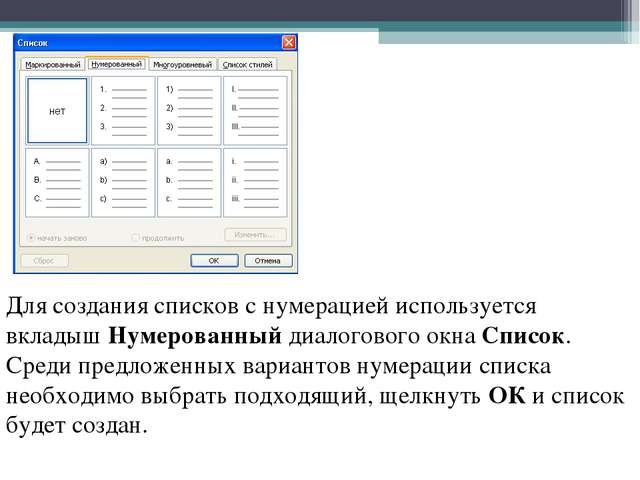 Для создания списков с нумерацией используется вкладыш Нумерованный диалогово...