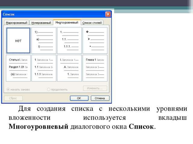 Для создания списка с несколькими уровнями вложенности используется вкладыш М...