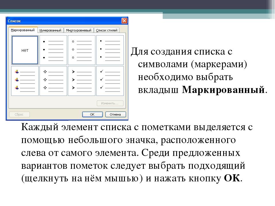 Для создания списка с символами (маркерами) необходимо выбрать вкладыш Маркир...