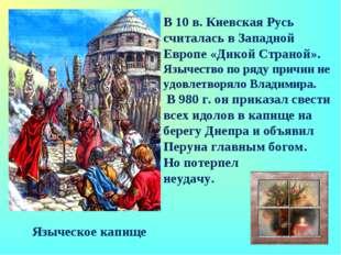 В 10 в. Киевская Русь считалась в Западной Европе «Дикой Страной». Язычество