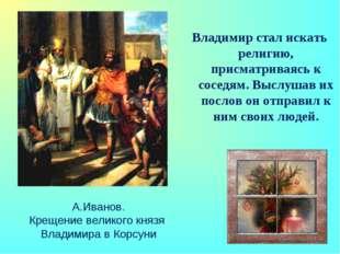 А.Иванов. Крещение великого князя Владимира в Корсуни Владимир стал искать ре
