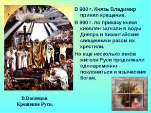 В.Васнецов. Крещение Руси. В 988 г. Князь Владимир принял крещение. В 990 г.