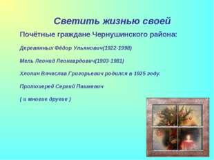 Светить жизнью своей Почётные граждане Чернушинского района: Деревянных Фёдор
