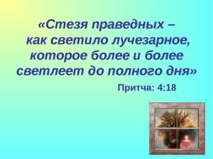«Стезя праведных – как светило лучезарное, которое более и более светлеет до