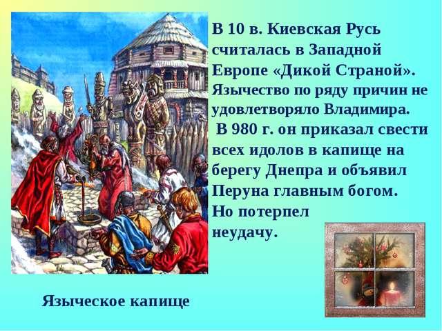 В 10 в. Киевская Русь считалась в Западной Европе «Дикой Страной». Язычество...