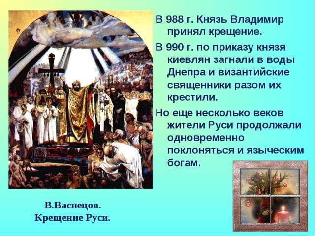 В.Васнецов. Крещение Руси. В 988 г. Князь Владимир принял крещение. В 990 г....