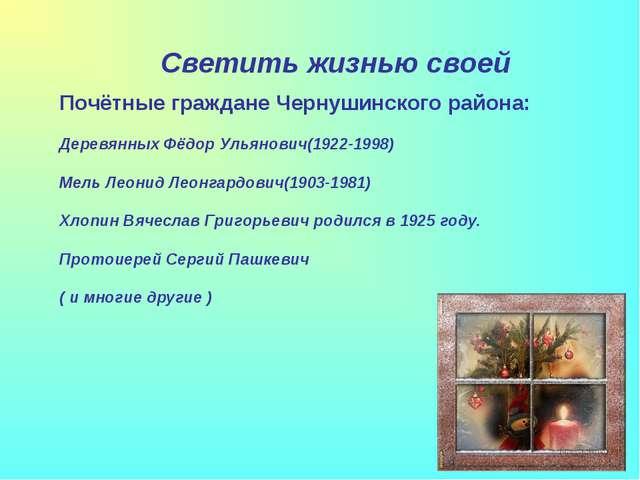 Светить жизнью своей Почётные граждане Чернушинского района: Деревянных Фёдор...