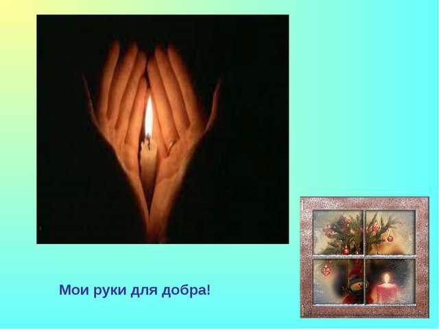 Мои руки для добра!