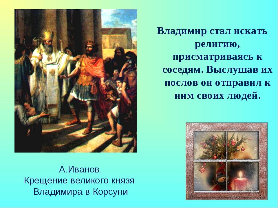 А.Иванов. Крещение великого князя Владимира в Корсуни Владимир стал искать ре...