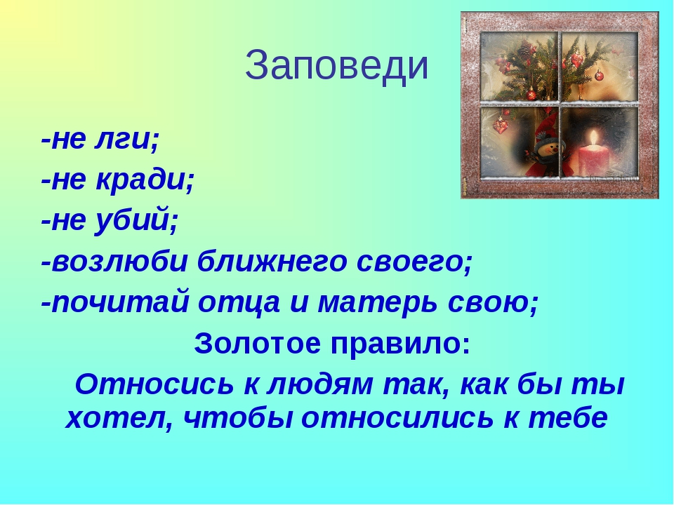 Заповеди -не лги; -не кради; -не убий; -возлюби ближнего своего; -почитай отц...