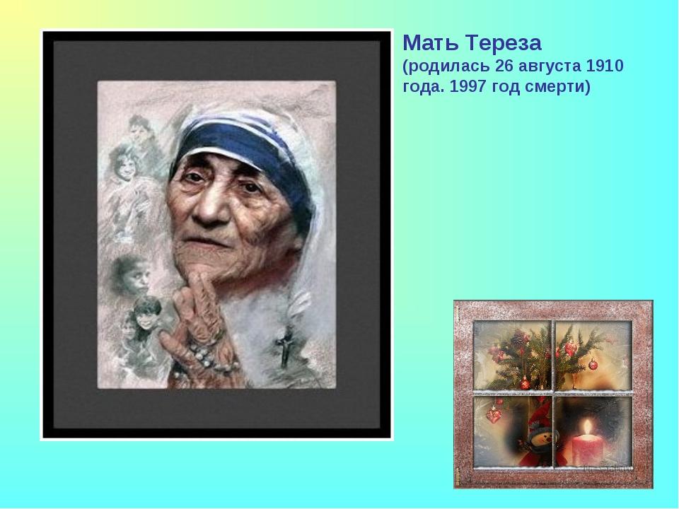 Мать Тереза (родилась 26 августа 1910 года. 1997 год смерти)