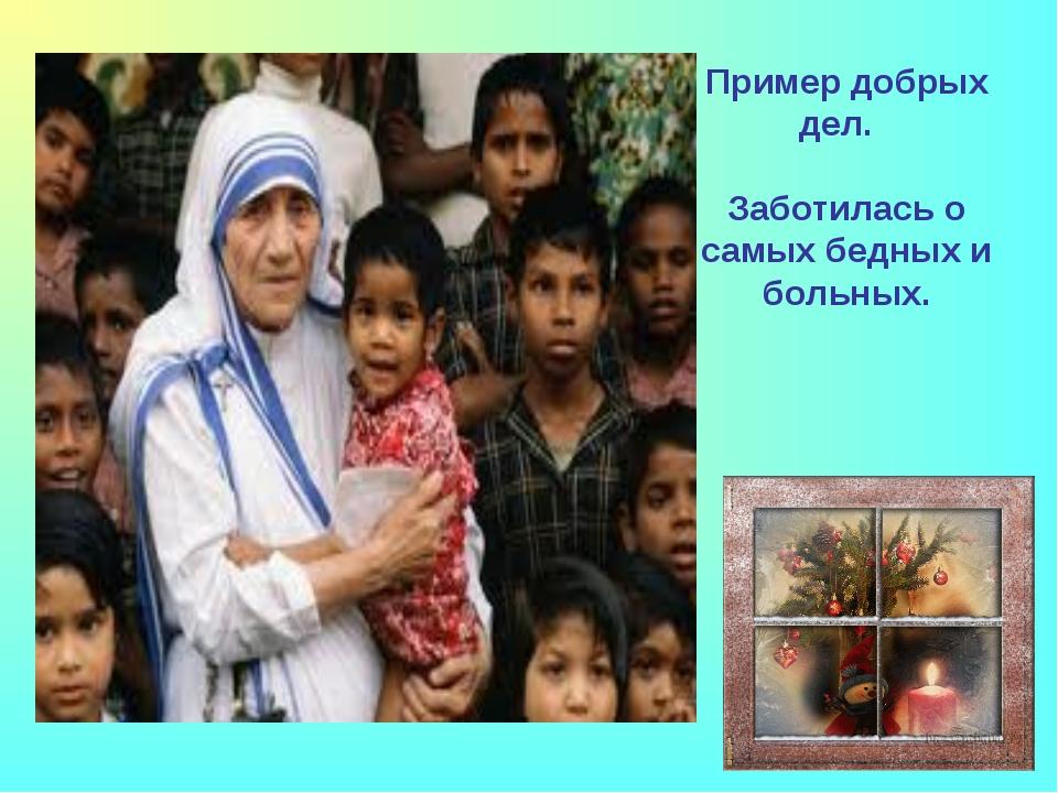 Пример добрых дел. Заботилась о самых бедных и больных.