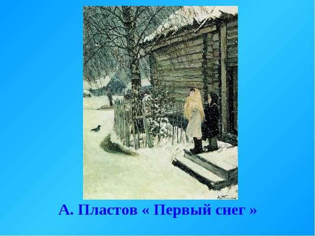 А. Пластов « Первый снег »