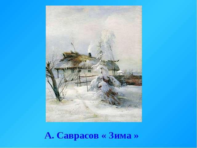 А. Саврасов « Зима »