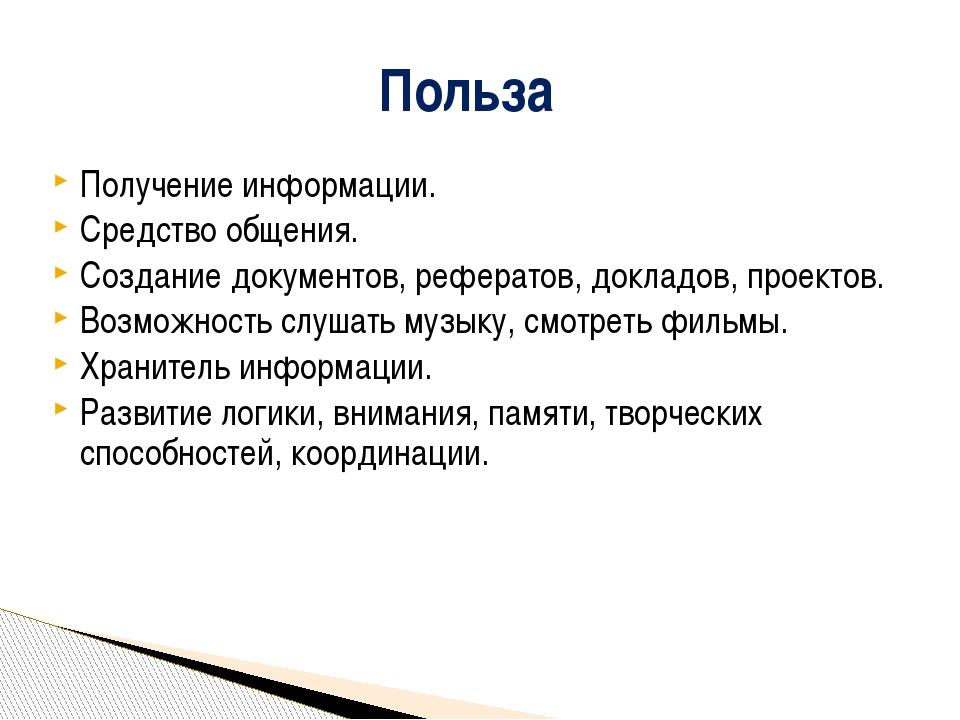 Исследовательский проект по информатике и окружающему миру quot  слайда 6 Получение информации Средство общения Создание документов рефератов докл