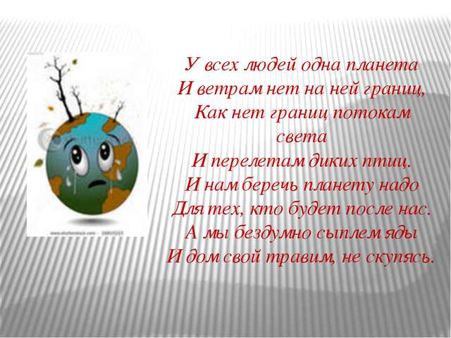 У всех людей одна планета И ветрам нет на ней границ, Как нет границ потокам...