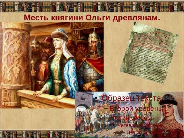 Месть княгини Ольги древлянам.