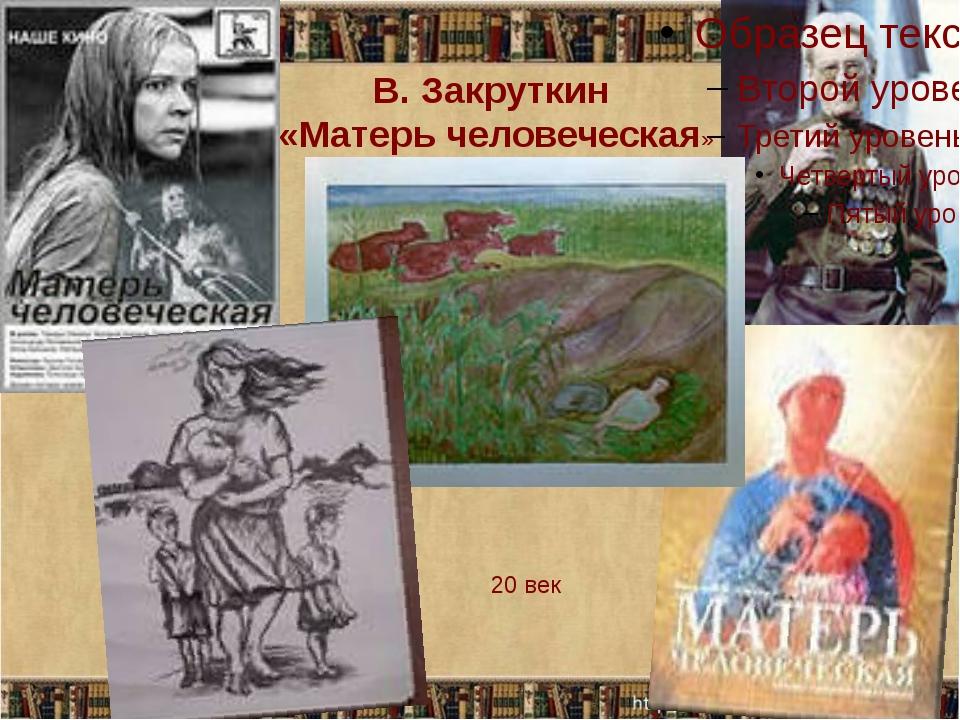 В. Закруткин  «Матерь человеческая»